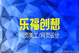 武汉乐福创想网页设计培训中心